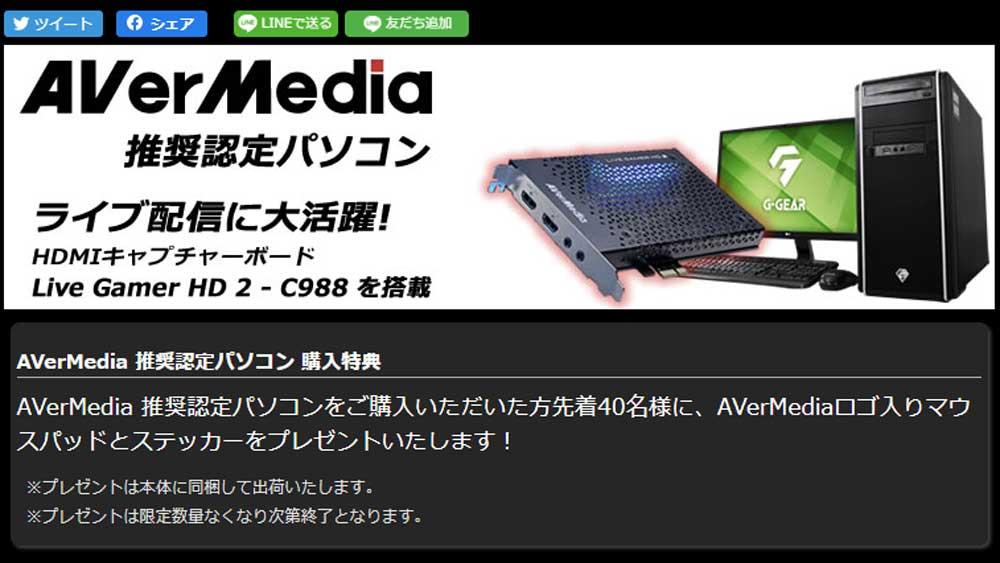 AVerMedia推奨認定パソコン