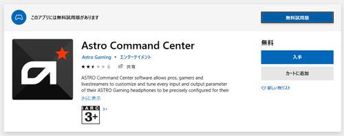 ASTRO COMMAND CENTERのダウンロード