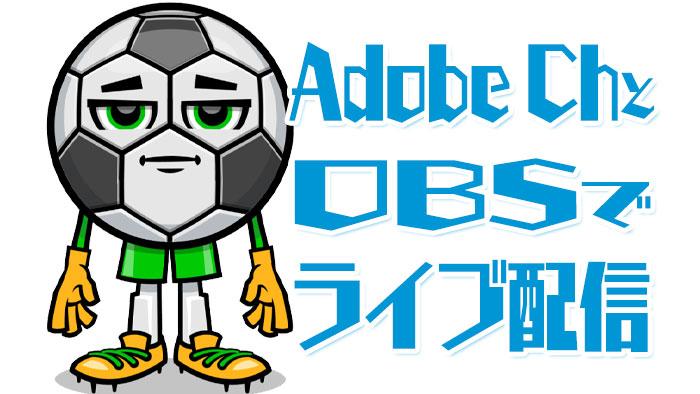 Character AnimatorとOBSでライブ配信