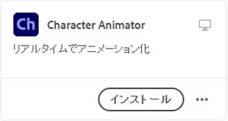 Character Animatorのインストール