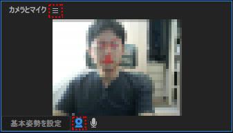 Webカメラの設定