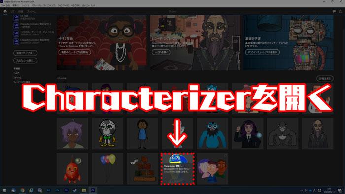 Characterizerの画面