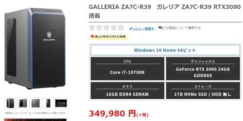 GALLERIA ZA7C-R39