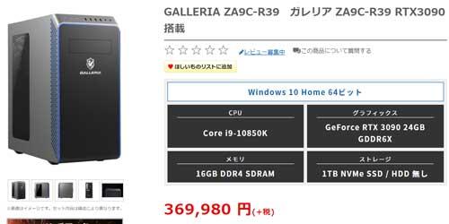 GALLERIA ZA9C-R39