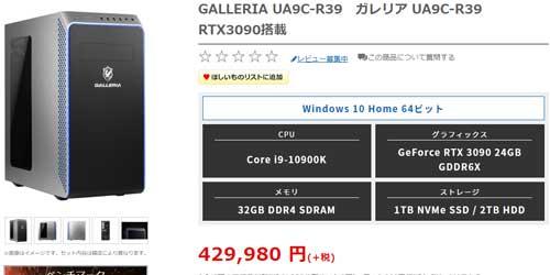 GALLERIA UA9C-R39