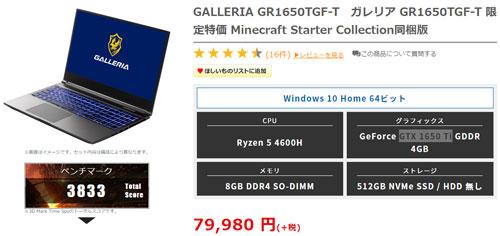 GALLERIA GR1650TGF-Tの価格
