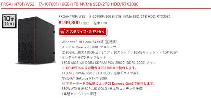 Core i7-10700F搭載モデル