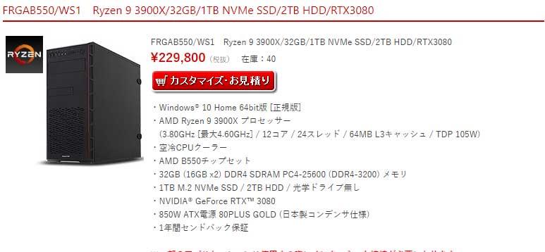 Ryzen 9 3900X搭載モデル