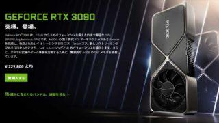 RTX3090搭載BTOパソコンを比較