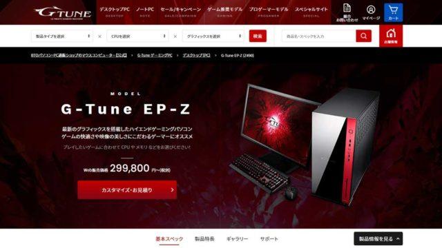 RTX3080搭載G-Tune EP-Zを販売開始
