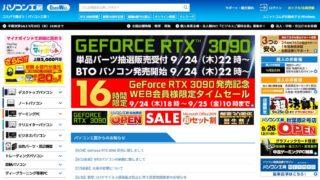 パソコン工房のRTX3090搭載ゲーミングPC