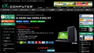 TSUKUMOでRTX3090搭載ゲーミングPC