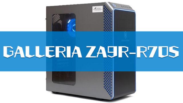 GALLERIA ZA9R-R70Sレビュー