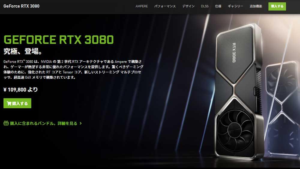 RTX3080搭載BTOパソコンを比較