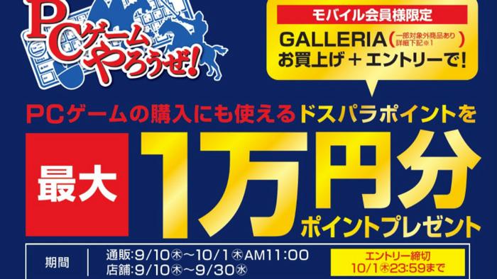 1万円分ポイントがもらえるキャンペーン
