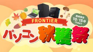 パソコン秋穫祭セール