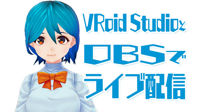 VRoid Studioで作ったアバターでライブ配信する方法