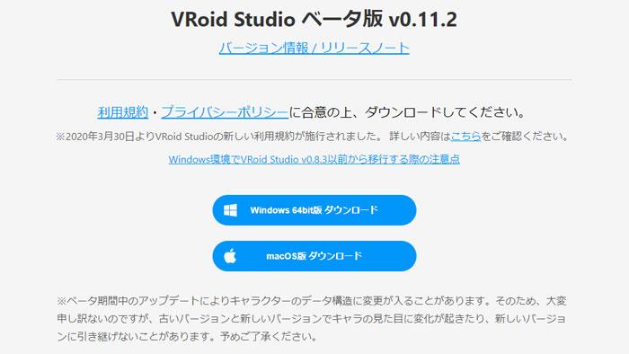 VRoid Studioのダウンロード