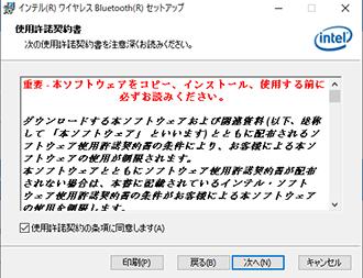 Bluetoothのインストール