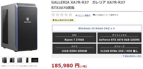 GALLERIA XA7C-R37