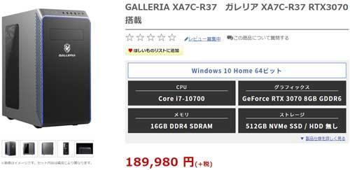 GALLERIA XA7R-R37