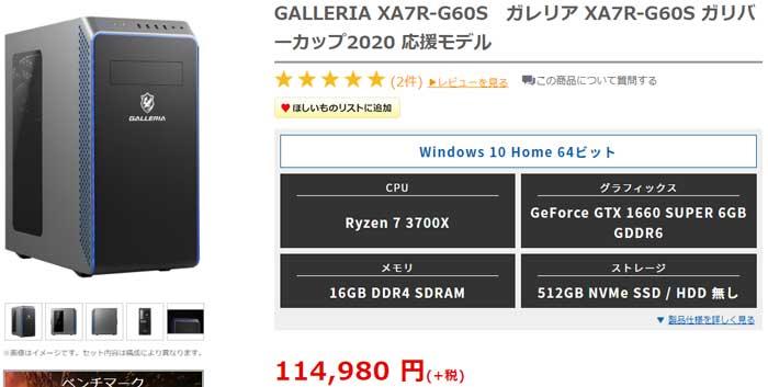 GALLERIA XA7R-G60S