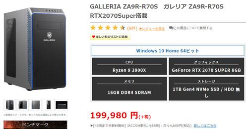 GALLERIA ZA9R-R70Sの価格