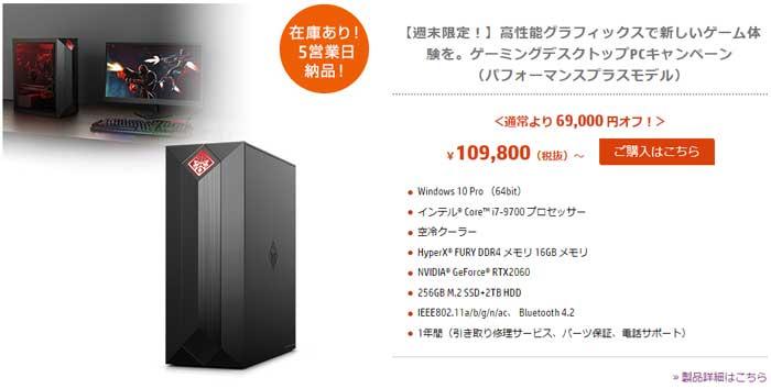 OMEN Obelisk Desktop 875(Intel 空冷モデル)