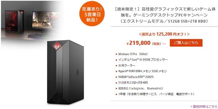 OMEN Obelisk Desktop 875(Intel 水冷モデル)