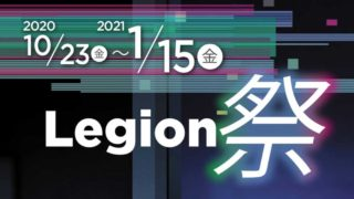 LenovoでLegion祭りセール