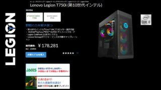 LenovoがRTX3080搭載ゲーミングPCを販売開始