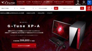 G-Tune XP-Z
