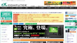 TSUKUMOでRTX3080搭載ゲーミングPC