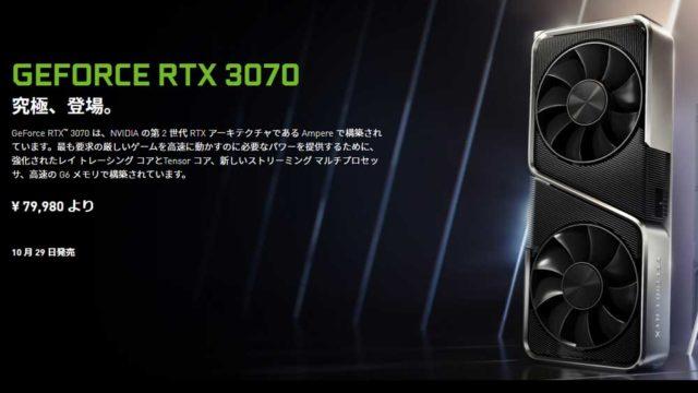 RTX3070搭載BTOパソコン