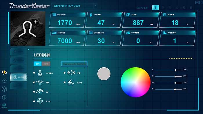 RTX3070のライティング設定
