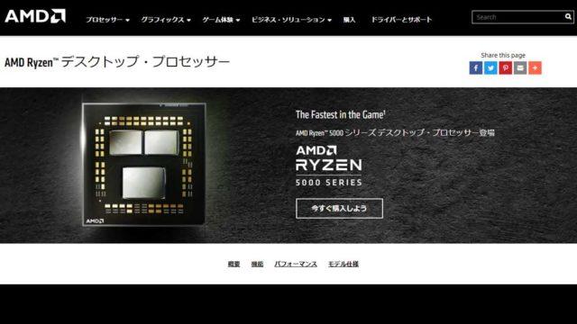 Ryzen 5000シリーズ