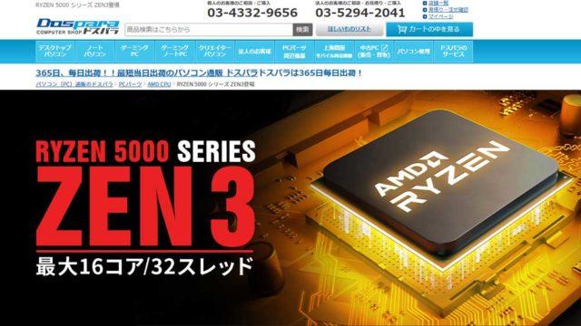 ドスパラでRYZEN 5000シリーズ搭載モデルが販売開始