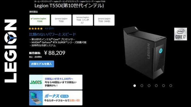 LenovoのRTX3070搭載ゲーミングPC