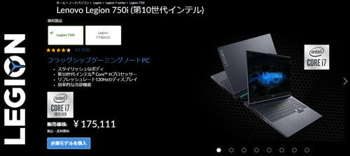 Legion 750iの価格