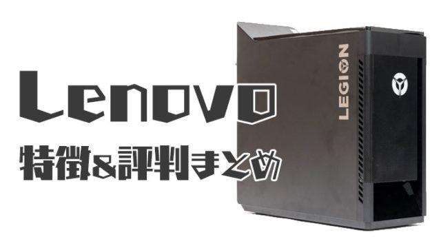 レノボのゲーミングPC「Legion」の評価