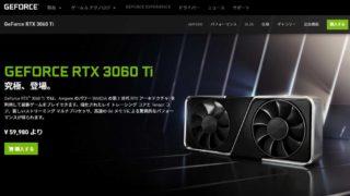 RTX 3060 Ti搭載ゲーミングPC