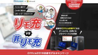 Office2019搭載PCの購入で豪華プレゼント