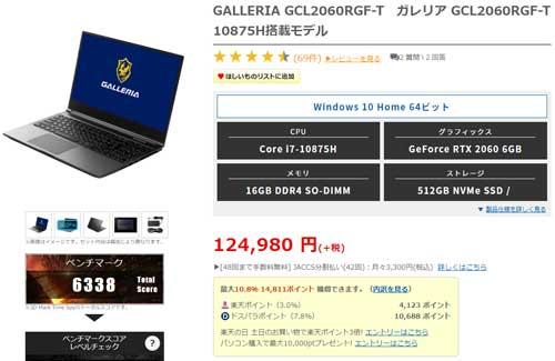 GALLERIA GCL2060RGF-Tの価格