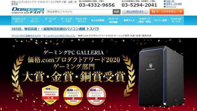 価格.comプロダクトアワード2020受賞記念セール