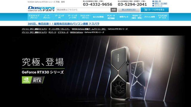 ドスパラのRTX 3060 Ti搭載ゲーミングPC