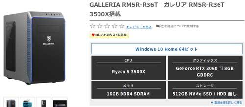 RTX 3060 Ti搭載PC