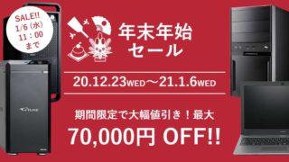 G-Tuneが最大7万円の大幅値引き