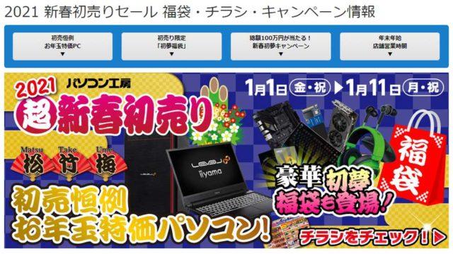 パソコン工房が2021新春初売り