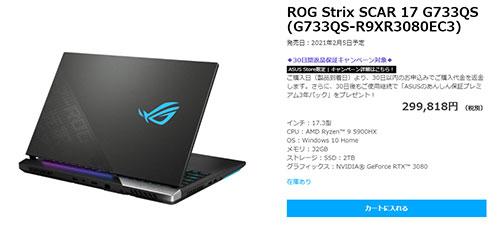 ROG Strix SCAR 17 G733QS