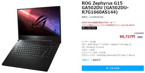 ROG Zephyrus G15